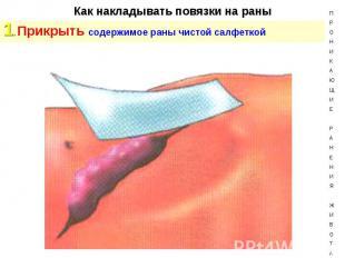 1. Прикрыть содержимое раны чистой салфеткой 1. Прикрыть содержимое раны чистой