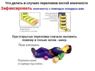 Зафиксировать конечность с помощью складных шин Зафиксировать конечность с помощ