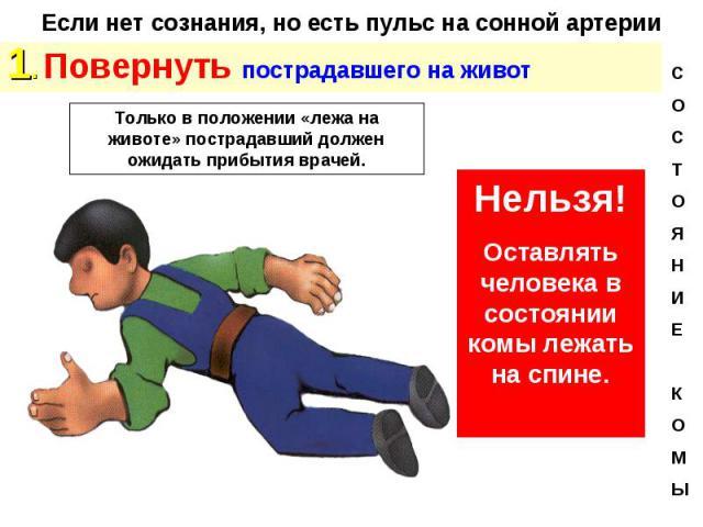 1. Повернуть пострадавшего на живот 1. Повернуть пострадавшего на живот