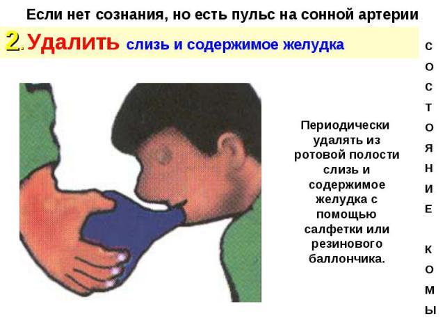 2. Удалить слизь и содержимое желудка 2. Удалить слизь и содержимое желудка