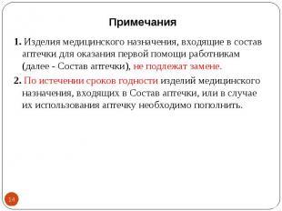 1. Изделия медицинского назначения, входящие в состав аптечки для оказания перво