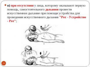 в) при отсутствии у лица, которому оказывают первую помощь, самостоятельного дых