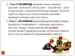 2. Этап В (breathing) проводят искусственное дыхание используя метод «рот – устр