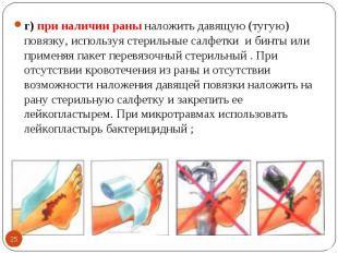 г) при наличии раны наложить давящую (тугую) повязку, используя стерильные салфе