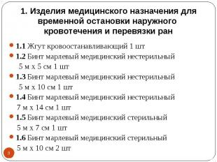 1.1 Жгут кровоостанавливающий 1 шт 1.1 Жгут кровоостанавливающий 1 шт 1.2 Бинт м