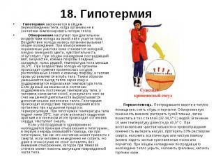 18. Гипотермия Гипотермия заключается в общем переохлаждении тела, когда организ