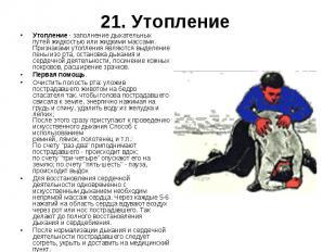 21. Утопление Утопление - заполнение дыхательных путей жидкостью или жидкими мас