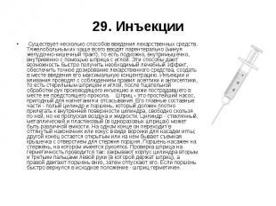 29. Инъекции Существует несколько способов введения лекарственных средств. Тяжел