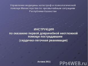 Управление медицины катастроф и психологической помощи Министерства по чрезвычай