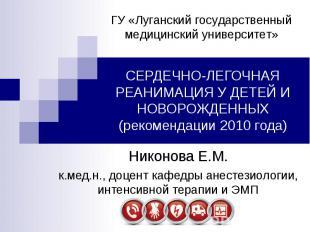 СЕРДЕЧНО-ЛЕГОЧНАЯ РЕАНИМАЦИЯ У ДЕТЕЙ И НОВОРОЖДЕННЫХ (рекомендации 2010 года) Ни