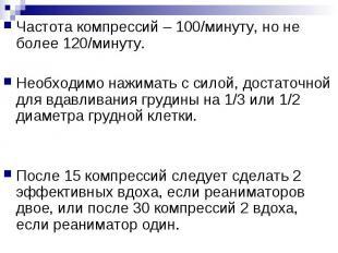 Частота компрессий – 100/минуту, но не более 120/минуту. Частота компрессий – 10