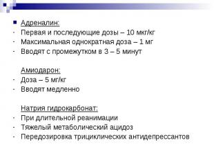 Адреналин: Адреналин: Первая и последующие дозы – 10 мкг/кг Максимальная однокра
