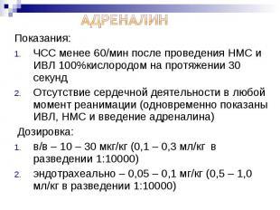 Показания: Показания: ЧСС менее 60/мин после проведения НМС и ИВЛ 100%кислородом