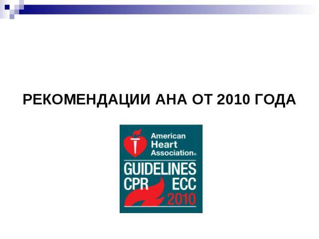 РЕКОМЕНДАЦИИ АНА ОТ 2010 ГОДА РЕКОМЕНДАЦИИ АНА ОТ 2010 ГОДА