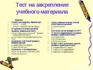 Тест на закрепление учебного материала Вопросы: 1) Дайте расшифровку абревиатуре