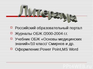 Российский образовательный портал Журналы ОБЖ /2000-2004 г.г. Учебник ОБЖ «Основ