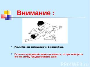 Внимание : Рис. 3. Поворот пострадавшего с фиксацией шеи. Если пострадавший лежи