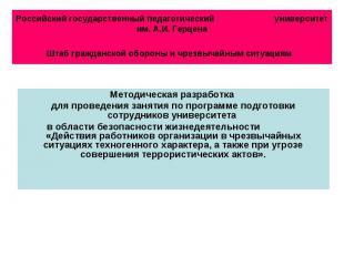 Российский государственный педагогический университет им. А.И. Герцена Штаб граж