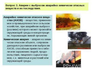 Вопрос 3. Аварии с выбросом аварийно химически опасных веществ и их последствия.