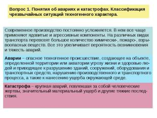 Вопрос 1. Понятия об авариях и катастрофах. Классификация чрезвычайных ситуаций