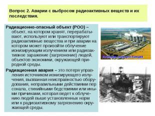 Вопрос 2. Аварии с выбросом радиоактивных веществ и их последствия. Радиационно-