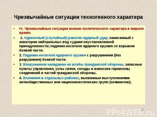 IV. Чрезвычайные ситуации военно-политического характера в мирное время. IV. Чре