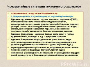 СОВРЕМЕННЫЕ СРЕДСТВА ПОРАЖЕНИЯ В ЧС СОВРЕМЕННЫЕ СРЕДСТВА ПОРАЖЕНИЯ В ЧС 1. Ядерн