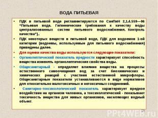 """ПДК в питьевой воде регламентируются по СанПиН 2,1.4.559—96 """"Питьевая вода. Гиги"""