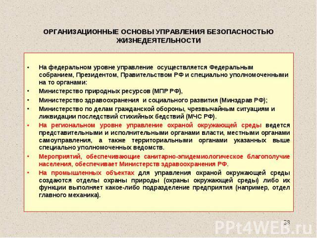 На федеральном уровне управление осуществляется Федеральным собранием, Президентом, Правительством РФ и специально уполномоченными на то органами: Министерство природных ресурсов (МПР РФ), Министерство здравоохранения и социального развития (Минздра…