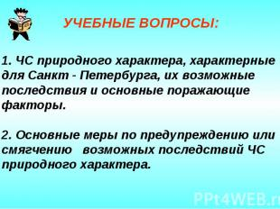 1. ЧС природного характера, характерные для Санкт - Петербурга, их возможные пос