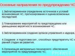 Основные направления по предупреждению ЧС 1.Заблаговременное определение источни