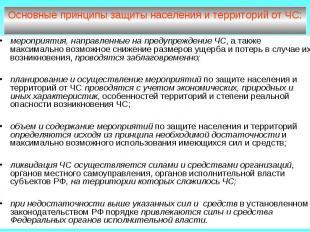 Основные принципы защиты населения и территорий от ЧС: мероприятия, направленные