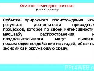 ОПАСНОЕ ПРИРОДНОЕ ЯВЛЕНИЕ (ГОСТ Р 22.0.03-95) Событие природного происхождения и