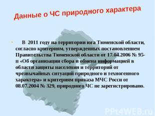 В 2011 году на территории юга Тюменской области, согласно критериям, утвержденны