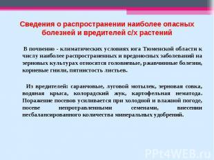 В почвенно - климатических условиях юга Тюменской области к числу наиболее распр