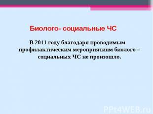 В 2011 году благодаря проводимым профилактическим мероприятиям биолого – социаль
