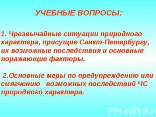 1. Чрезвычайные ситуации природного характера, присущие Санкт-Петербургу, их воз