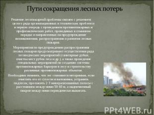 Решение лесопожарной проблемы связано с решением целого ряда организационных и т