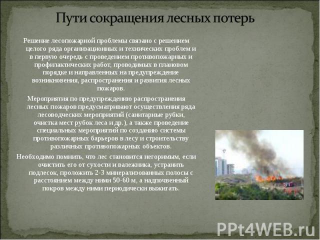 Решение лесопожарной проблемы связано с решением целого ряда организационных и технических проблем и в первую очередь с проведением противопожарных и профилактических работ, проводимых в плановом порядке и направленных на предупреждение возникновени…