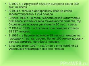 В 1990г. в Иркутской области выгорело около 300 тыс. га лесов. В 1990&nbsp