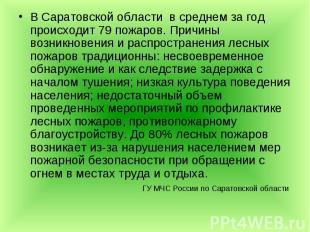 В Саратовской области в среднем за год происходит 79 пожаров. Причины возникнове