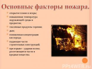 открытое пламя и искры; открытое пламя и искры; повышенная температура окружающе