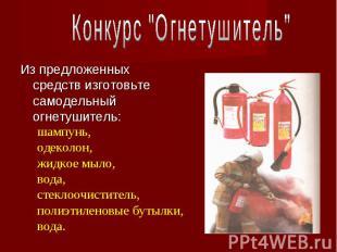 Из предложенных средств изготовьте самодельный огнетушитель: Из предложенных сре