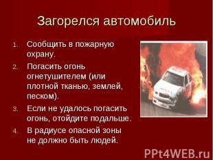 Сообщить в пожарную охрану. Сообщить в пожарную охрану. Погасить огонь огнетушит