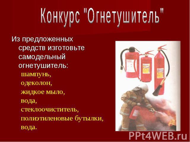 Из предложенных средств изготовьте самодельный огнетушитель: Из предложенных средств изготовьте самодельный огнетушитель: