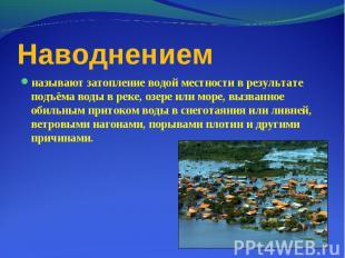называют затопление водой местности в результате подъёма воды в реке, озере или