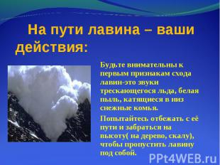 Будьте внимательны к первым признакам схода лавин-это звуки трескающегося льда,
