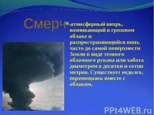 атмосферный вихрь, возникающий в грозовом облаке и распространяющийся вниз, част