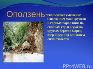 скользящее смещение (сползание) масс грунтов и горных пород вниз по склонам гор