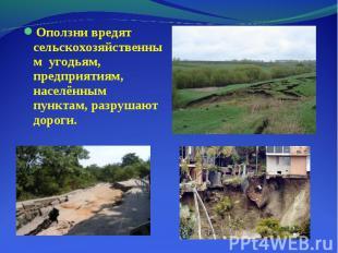 Оползни вредят сельскохозяйственным угодьям, предприятиям, населённым пунктам, р